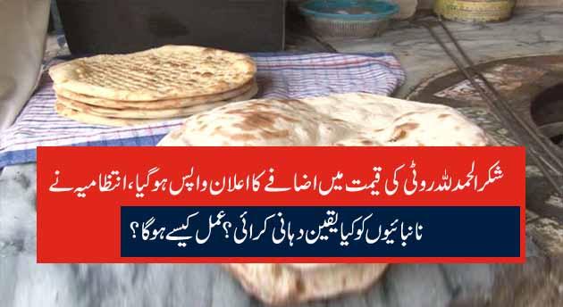 شکر الحمدللہ روٹی کی قیمت میں اضافے کا اعلان واپس ہو گیا، انتظامیہ نے نانبائیوں کو کیا یقین دہانی کرائی؟ عمل کیسے ہو گا؟