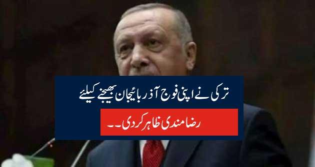 ترکی نے اپنی فوج آذربائیجان بھیجنے کیلئے رضامندی ظاہر کر دی