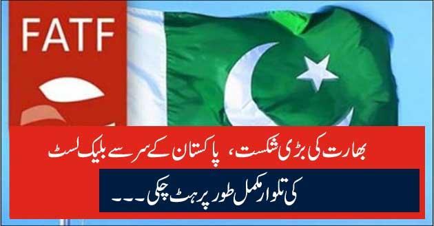 بھارت کی بڑی شکست،  پاکستان کے سر سے بلیک لسٹ کی تلوار مکمل طور پر ہٹ چکی