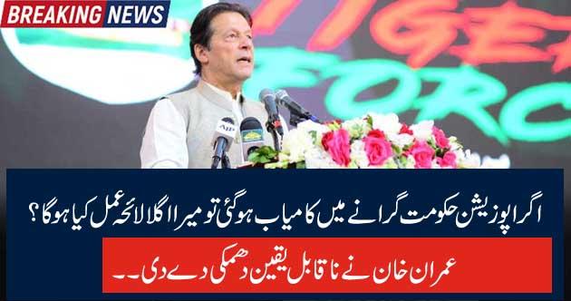 اگر اپوزیشن حکومت گرانے میں کامیاب ہو گئی تو میرا اگلا لائحہ عمل کیا ہو گا؟ عمران خان نے ناقابل یقین دھمکی دے دی
