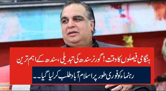 ہنگامی فیصلوں کا وقت! گورنر سندھ کی تبدیلی، سندھ کے اہم ترین رہنماء کو فوری طور پر اسلام آباد طلب کر لیا گیا