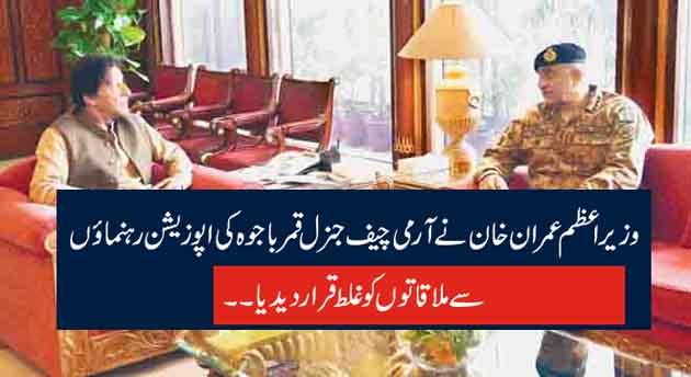 وزیراعظم عمران خان نے آرمی چیف جنرل قمر باجوہ کی اپوزیشن رہنمائوں سے ملاقاتوں کو غلط قرار دیدیا