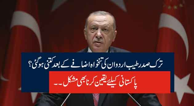 ترک صدر طیب اردوان کی تنخواہ اضافے کے بعد کتنی ہوگئی؟پاکستانی کیلئے یقین کرنا بھی مشکل