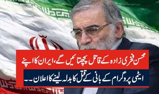 محسن فخری زادہ کے قاتل پچھتائیں گے، ایران کا اپنے ایٹمی پروگرام کے بانی کے قتل کا بدلہ لینے کا اعلان