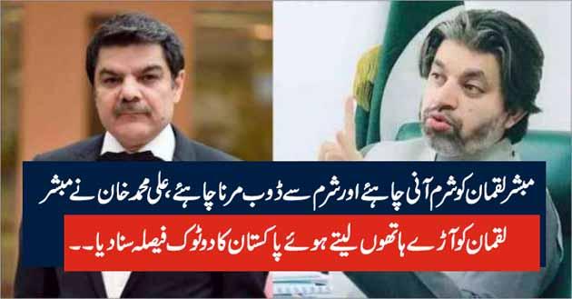 مبشر لقمان کو شرم آنی چاہئے اور شرم سے ڈوب مرنا چاہئے…علی محمد خان نے مبشر لقمان کو آڑے ہاتھوں لیتے ہوئے پاکستان کا دو ٹوک فیصلہ سنا دیا