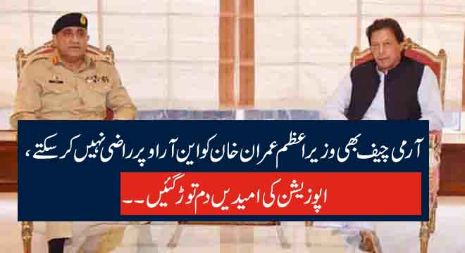 آرمی چیف بھی وزیراعظم عمران خان کو این آر او پر راضی نہیں کر سکتے، اپوزیشن کی امیدیں دم توڑ گئیں