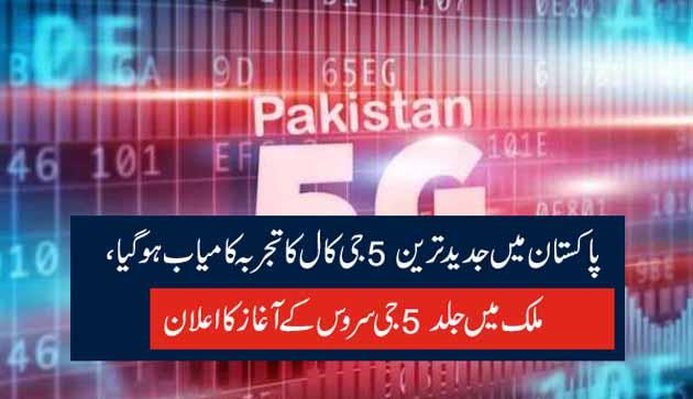 پاکستان میں جدید ترین 5 جی کال کا تجربہ کامیاب ہوگیا، ملک میں جلد 5 جی سروس کے آغاز کا اعلان
