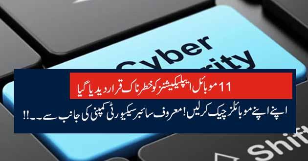 وبائل ایپلیکیشنز کو خطرناک قرار دیدیا گیا اپنے اپنے موبائلز چیک کر لیں ! معروف سائبر سیکیورٹی کمپنی کی جانب سے۔۔!!