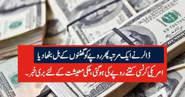 ڈالر نے ایک مرتبہ پھر روپے کو گھٹنوں کے بل بٹھادیا امریکی کرنسی کتنےروپے کی ہو گئی، ملکی معیشت کےلئے بری خبر