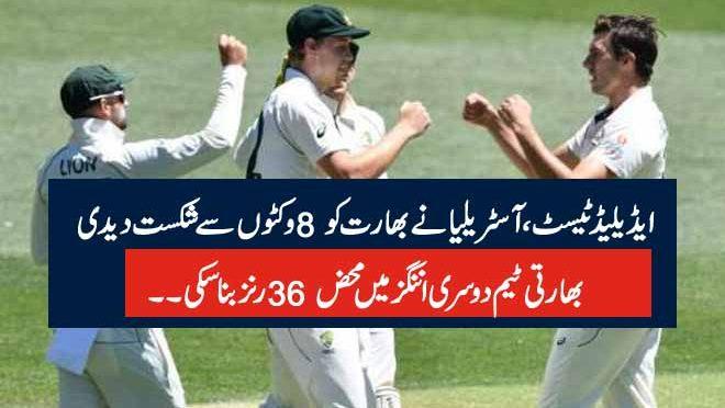 ایڈیلیڈ ٹیسٹ، آسٹریلیا نے بھارت کو 8 وکٹوں سے شکست دیدی بھارتی ٹیم دوسری اننگز میں محض 36 رنز بناسکی