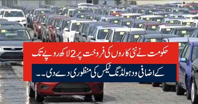 حکومت نے نئی کاروں کی فروخت پر 2لاکھ روپے تک کے اضافی ود ہولڈنگ ٹیکس کی منظوری دے دی
