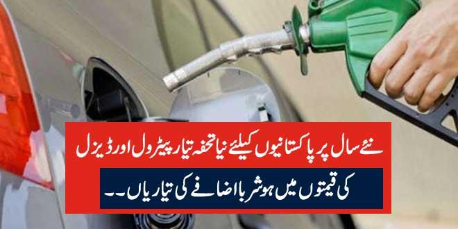 نئے سال پر پاکستانیوں کیلئے نیا تحفہ تیار پیٹرول اور ڈیزل کی قیمتوں میں ہوشربا اضافے کی تیاریاں