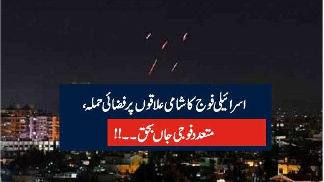 اسرائیلی فوج کا شامی علاقوں پر فضائی حملہ، متعدد فوجی جاں بحق