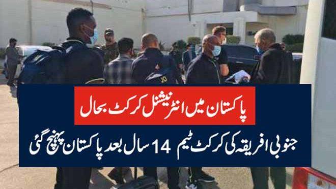 پاکستان میں انٹرنیشنل کرکٹ بحال جنوبی افریقہ کی کرکٹ ٹیم14 سال بعد پاکستا ن پہنچ گئی