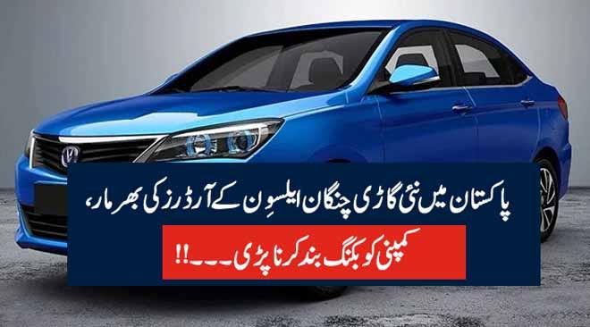 پاکستان میں نئی گاڑی چنگان ایلسوِن کے آرڈرز کی بھرمار، کمپنی کو بکنگ بند کرنا پڑی