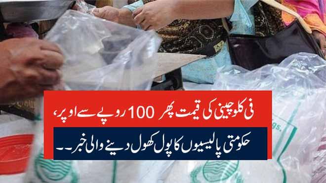 فی کلو چینی کی قیمت پھر 100 روپے سے اوپر، حکومتی پالیسیوں کا پول کھول دینے والی خبر۔