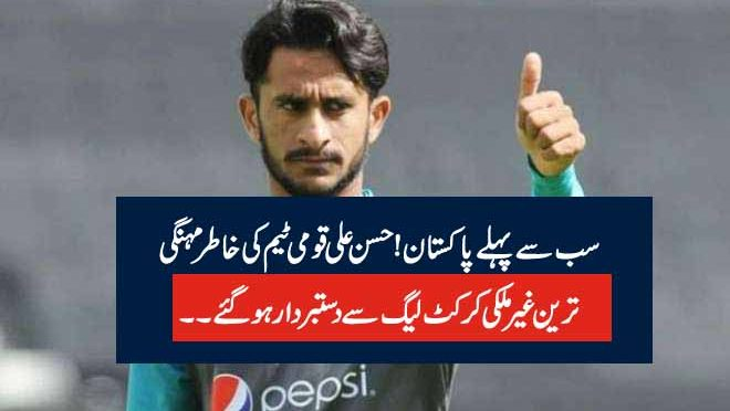 سب سے پہلے پاکستان! حسن علی قومی ٹیم کی خاطر مہنگی ترین غیر ملکی کرکٹ لیگ سے دستبردار ہوگئے