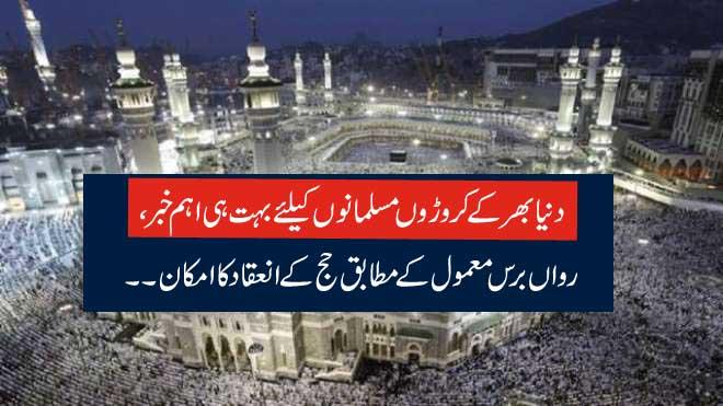 دنیا بھر کے کروڑوں مسلمانوں کیلئے بہت ہی اہم خبر، رواں برس معمول کے مطابق حج کے انعقاد کا امکان