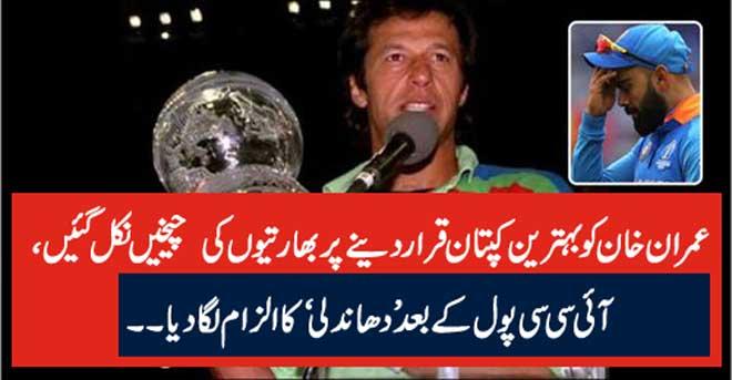عمران خان کو بہترین کپتان قرار دینے پر بھارتیوں کی  چیخیں نکل گئیں، آئی سی سی پول کے بعد 'دھاندلی' کا الزام لگا دیا