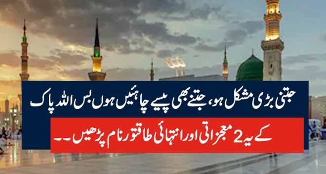 جتنی بڑی مشکل ہو ، جتنے بھی پیسے چاہئیں ہوں بس اللہ پاک کے یہ 2معجزاتی اور انتہائی طاقتور نام پڑھیں