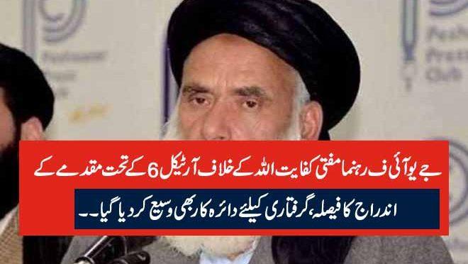 جے یو آئی ف رہنما مفتی کفایت اللہ کے خلاف آرٹیکل 6کے تحت مقدمے کے اندراج کا فیصلہ، گرفتاری کیلئے دائرہ کار بھی وسیع کر دیا گیا