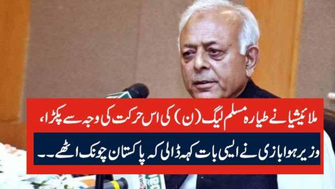 ملائیشیا نے طیارہ مسلم لیگ (ن) کی اس حرکت کی وجہ سے پکڑا ، وزیرہوابازی نے ایسی بات کہہ ڈالی کہ پاکستان چونک اٹھے