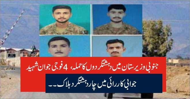 جنوبی وزیرستان میں دہشتگردوں کا حملہ، 4 فوجی جوان شہید  جوابی کاررائی میں چار دہشتگرد ہلاک