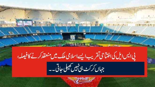 پی ایس ایل کی افتتاحی تقریب ایسے اسلامی ملک میں منعقد کرنے کا فیصلہ، جہاں کرکٹ ہی نہیں کھیلی جاتی