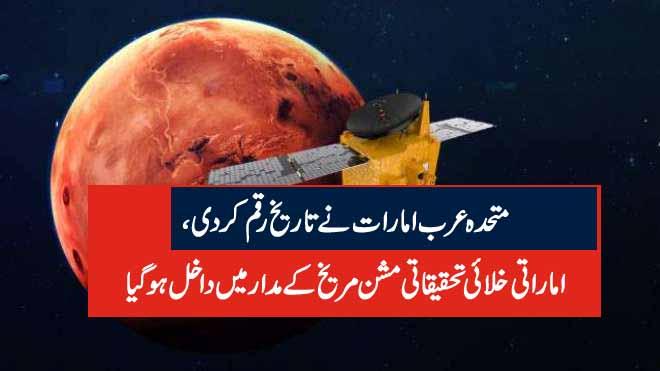 متحدہ عرب امارات نے تاریخ رقم کر دی، اماراتی خلائی تحقیقاتی مشن مریخ کے مدار میں داخل ہوگیا