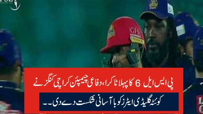 پی ایس ایل 6 کا پہلا ٹاکرا، دفاعی چیمپئن کراچی کنگز نے کوئٹہ گلیڈی ایٹرز کو باآسانی شکست دے دی