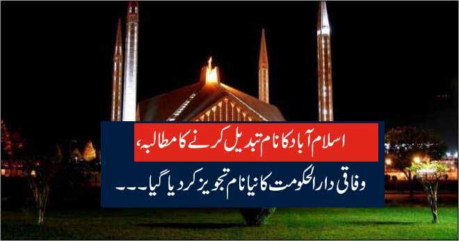 اسلام آباد کا نام تبدیل کرنے کا مطالبہ، وفاقی دارالحکومت کا نیا نام تجویز کر دیا گیا