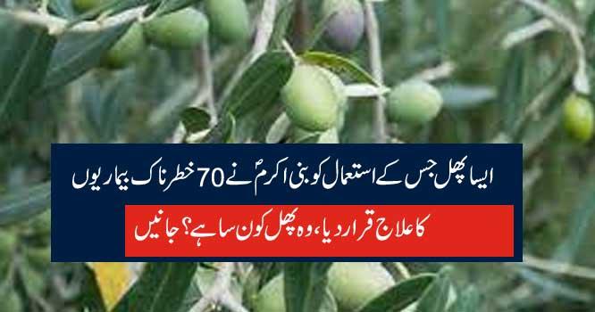 ایساپھل جس کے استعمال کوبنی اکرم ؐ نے 70خطرناک بیماریوں کاعلاج قراردیا،وہ پھل کون ساہے؟جانیں