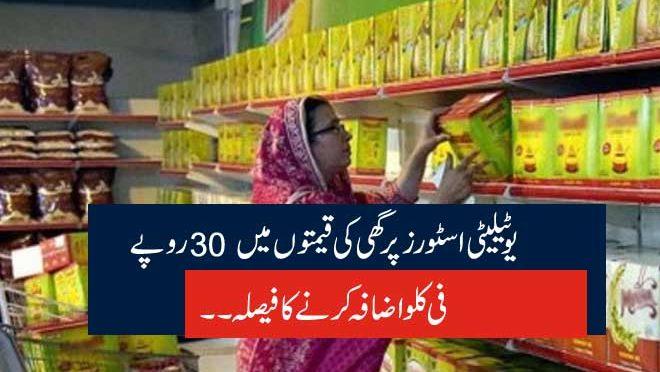 یوٹیلیٹی اسٹورز پرگھی کی قیمتوں میں 30 روپے فی کلو اضافہ کرنے کا فیصلہ