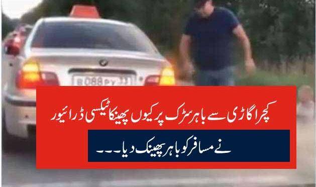 کچرا گاڑی سے باہر سڑک پر کیوں پھینکا ٹیکسی ڈرائیور  نے مسافر کو باہر پھینک دیا۔