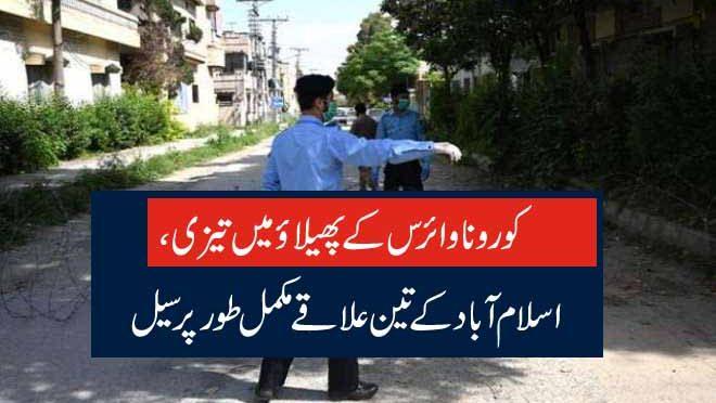 کورونا وائرس کے پھیلاؤ میں تیزی، اسلام آباد کے تین علاقے مکمل طور پر سیل