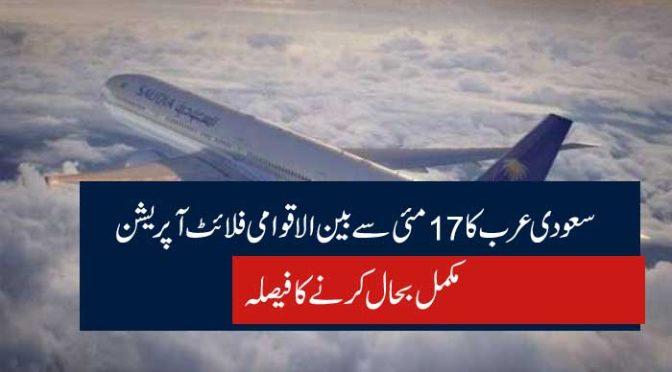 سعودی عرب کا17مئی سے بین الاقوامی فلائٹ آپریشن مکمل بحال کرنے کافیصلہ
