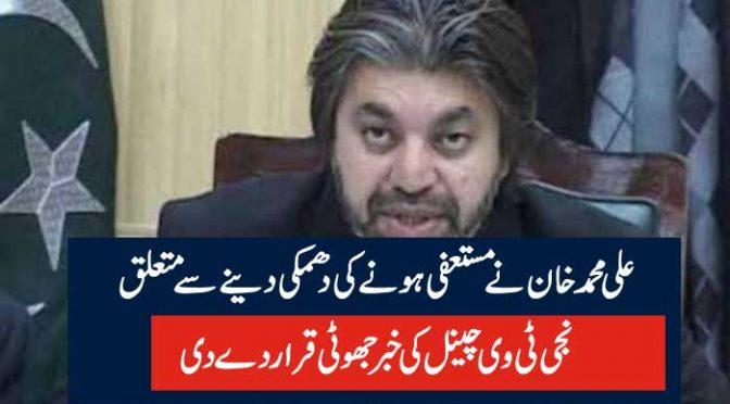 علی محمد خان نے مستعفی ہونے کی دھمکی دینے سے متعلق نجی ٹی وی چینل کی خبر جھوٹی قرار دے دی
