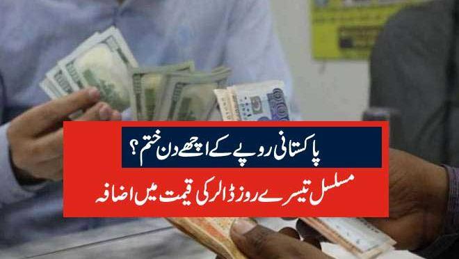پاکستانی روپے کے اچھے دن ختم؟ مسلسل تیسرے روز ڈالر کی قیمت میں اضافہ