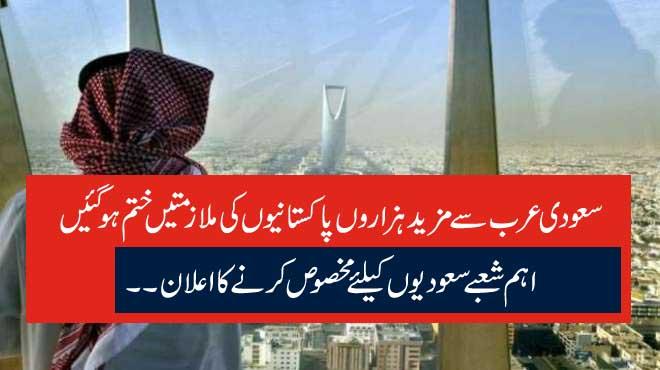 سعودی عرب سے مزید ہزاروں پاکستانیوں کی ملازمتیں ختم ہوگئیں اہم شعبے سعودیوں کیلئے مخصوص کرنے کا اعلان