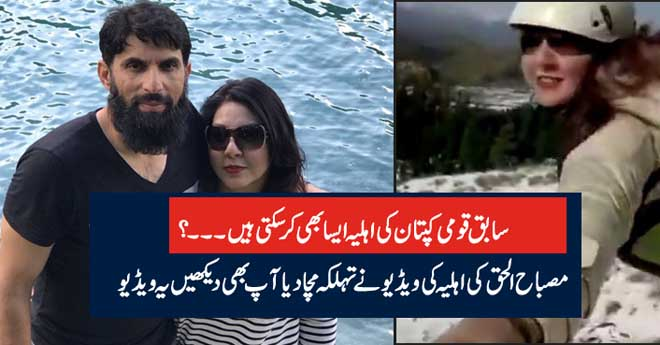 سابق قومی کپتان کی اہلیہ ایسا بھی کر سکتی ہیں۔۔۔؟  مصباح الحق کی اہلیہ کی ویڈیو نے تہلکہ مچادیاآپ بھی دیکھیں یہ ویڈیو