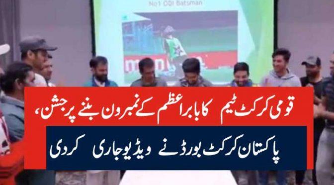 قومی کرکٹ ٹیم  کابابر اعظم کے نمبر ون بننے پر جشن، پاکستان کرکٹ بورڈ نے  ویڈیو جاری  کردی