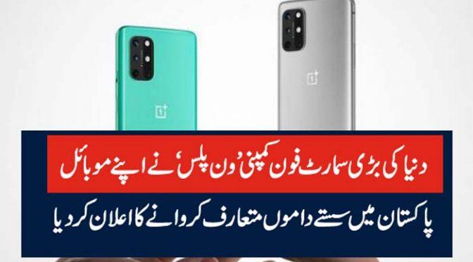 دنیا کی بڑی سمارٹ فون کمپنی 'ون پلس ' نے اپنے موبائل پاکستان میں سستے داموں متعارف کروانے کا اعلان کر دیا