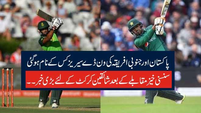 پاکستان اور جنوبی افریقہ کی ون ڈے سیریز کس کے نام ہو گئی سنسنی خیز مقابلے کے بعد شائقین کرکٹ کےلئے بڑی خبر ۔۔