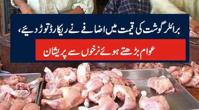 برائلر گوشت کی قیمت میں اضافے نے ریکارڈ توڑ دیئے ، عوام بڑھتے ہوئے نرخوں سے پریشان