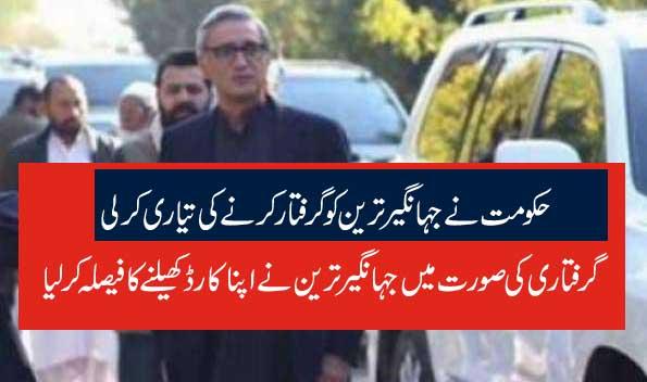 حکومت نے جہانگیر ترین کو گرفتار کرنے کی تیاری کرلی گرفتاری کی صورت میں جہانگیر ترین نے اپنا کارڈ کھیلنے کا فیصلہ کرلیا