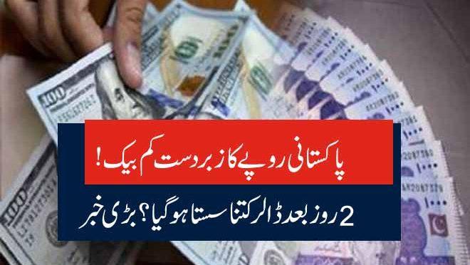 پاکستانی روپے کا زبردست کم بیک! 2 روز بعد ڈالر کتنا سستا ہوگیا؟ بڑی خبر