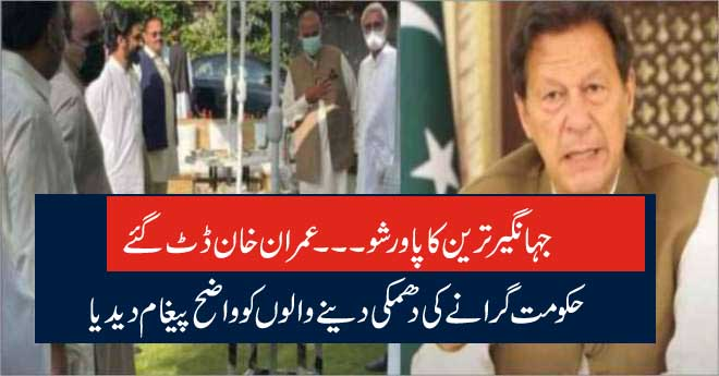 جہانگیر ترین کا پاور شو۔۔۔ عمران خان ڈٹ گئے حکومت گرانے کی دھمکی دینے والوں کو واضح پیغام دیدیا