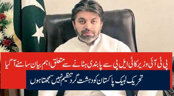 پی ٹی آئی وزیر کا ٹی ایل پی سے پابندی ہٹانے سے متعلق اہم بیان سامنے آ گیا تحریک لبیک پاکستان کو دہشت گرد تنظیم نہیں سمجھتا ہوں