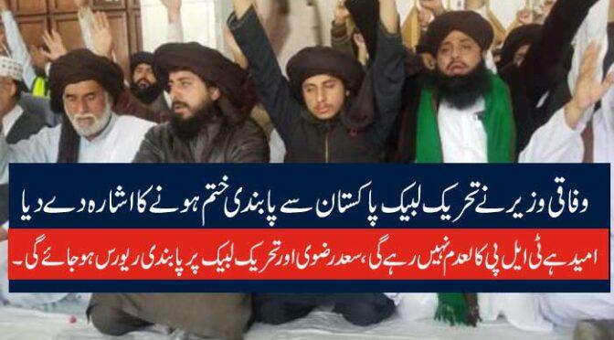 وفاقی وزیر نے تحریک لبیک پاکستان سے پابندی ختم ہونے کا اشارہ دے دیا  امید ہے ٹی ایل پی کالعدم نہیں رہے گی، سعد رضوی اور تحریک لبیک پر پابندی ریورس ہو جائے گی۔