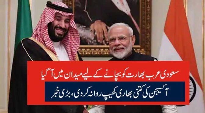سعودی عر ب بھارت کو بچانے کےلیے میدان میں آگیا آکسیجن کی کتنی بھاری کھیپ روانہ کر دی ، بڑی خبر